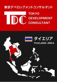TDC Thai